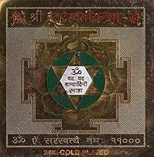IndianStore4All Goddess of Learning and Arts Saraswati Yantra Yantram - Temple Blessed