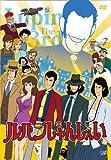 ルパンしゃんしぇい[DVD]