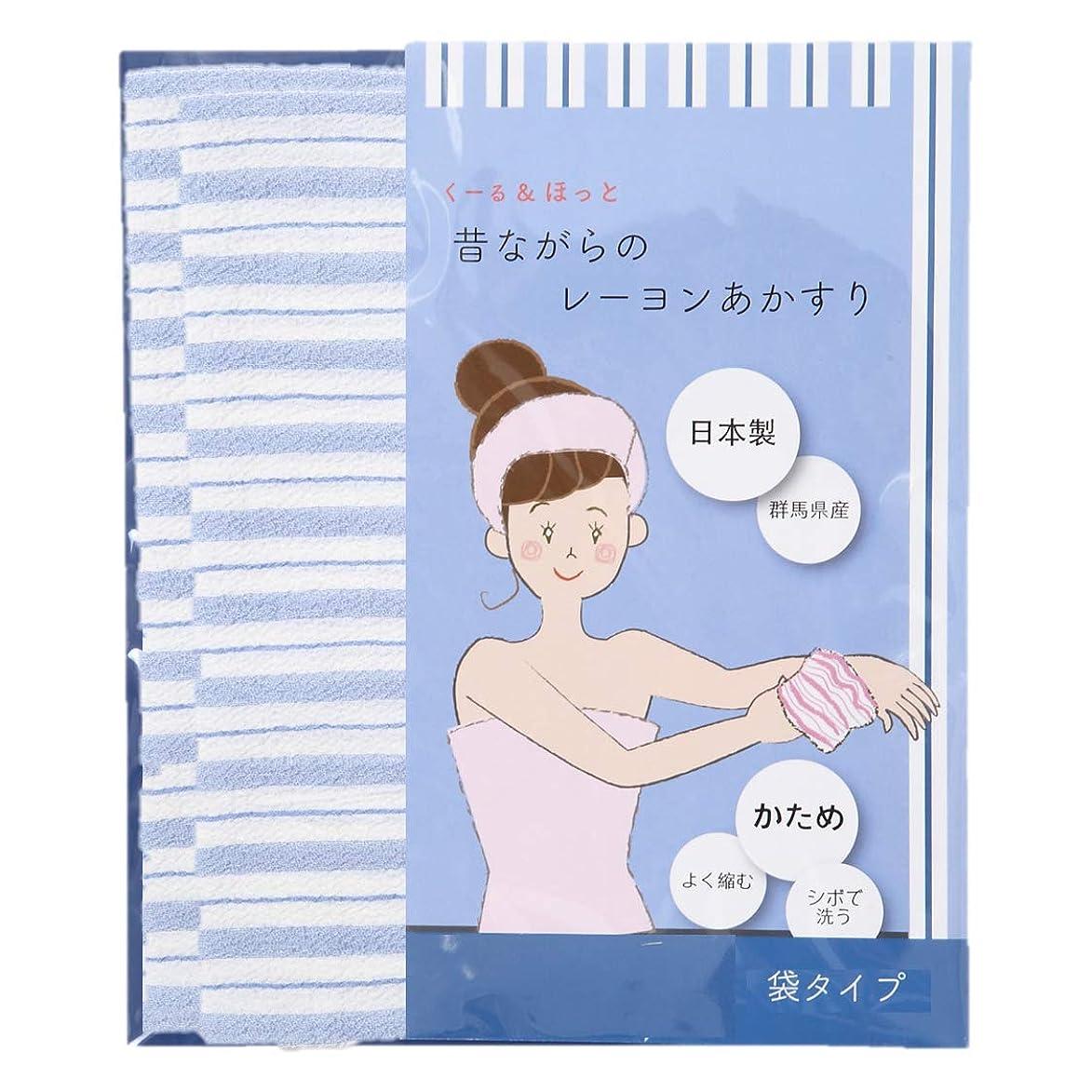 法令おっと毒液くーる&ほっと 昔ながらのレーヨンあかすり 日本製(群馬県で製造) 袋タイプ (大判3枚組(ブルー))