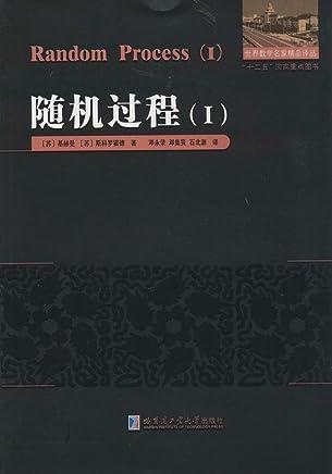 世界数学名家精品译丛:随机过程1