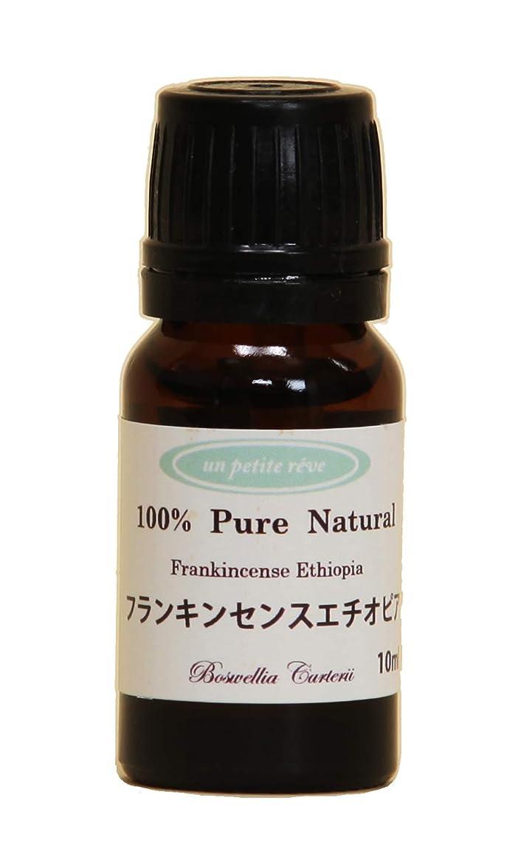 フライト復讐起点フランキンセンスエチオピア 10ml 100%天然アロマエッセンシャルオイル(精油)