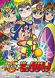 祝(ハピ☆ラキ)!ビックリマン VOL.8 [DVD]