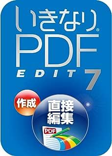 いきなりPDF EDIT 7|ダウンロード版