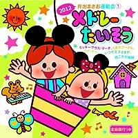 2012 井出まさお運動会(1)こどもたいそう ディズニー大好き!!