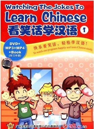 Watching The Jokes to Learn Chinese 1 (DVD+MP3+MP4+BOOK)