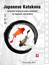 Japanese Katakana: Essential writing practice workbook for beginner and student: Hand drawn in traditional Japanese style ...