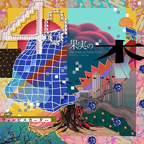 【Amazon.co.jp限定】41果実の木【通常盤】(デカジャケ付)