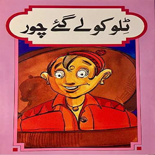 Tillo and other Urdu Children's Stories Titelbild