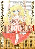 クリスティ・ハイテンション 4 (MFコミックス)