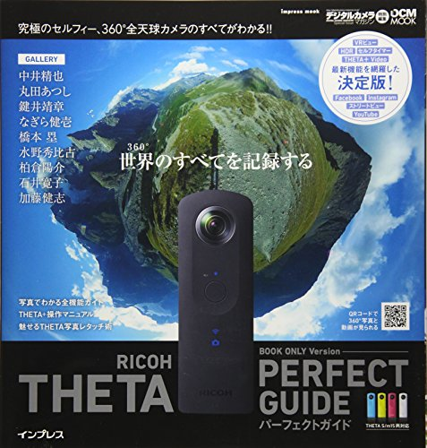 (VR Scopes Supplement without Pillow Inner) Ricoh Theta Perfect Guide Book Only Version Theta S/M15 For Both High (inpuresumukku DCM Mook)