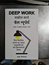 Deep Work: Rules for Focused Success in a Distracted World (Marathi) - Sakhol Karya