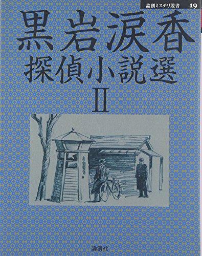 黒岩涙香探偵小説選〈2〉 (論創ミステリ叢書)