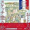 おとなのスケッチ塗り絵 世界で一番美しい街・愛らしい村 〜フランス編〜