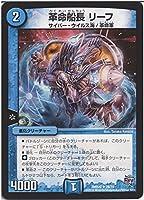 デュエルマスターズ 革命船長 リーフ/第4章 正体判明のギュウジン丸!! (DMR20)/ シングルカード