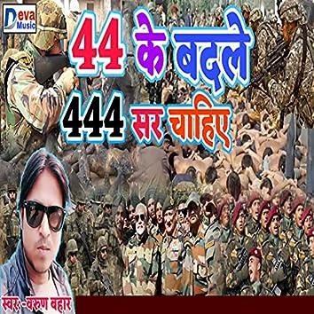 44 Ke Badale 444 Sar Chaiye (Bhojpuri)