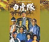 白虎隊[DVD]