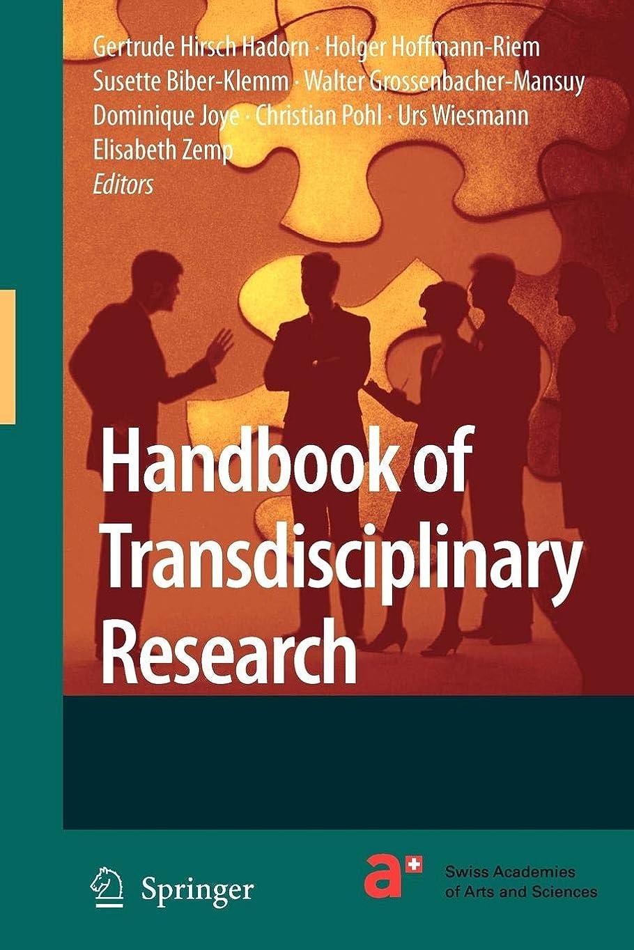 理解混合非行Handbook of Transdisciplinary Research