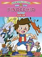 KID★ENGLISHLAND [ピノキオ] [DVD]