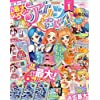 アイカツオンパレード ドリームストーリー(1) 2020年 04 月号 [雑誌]: ちゃお 増刊