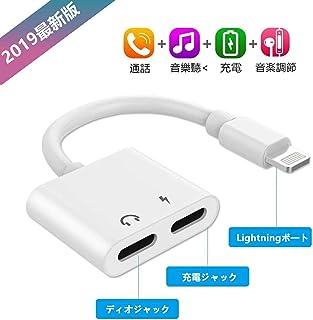 iPhone イヤホン 変換ケーブル(2019版 )lightning 充電 イヤホン 同時 二股接続ケーブル ライトニング イヤホン 変換アダプタ 通話可能 音楽調節 アップル純正品素材やチップを採用 iPhoneXs/Xs max/Xr / 8/8 plus / 7/7 plusに適用(IOS11、12対応)