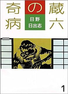 蔵六の奇病 1巻