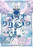 ラグナクリムゾン(3) (ガンガンコミックスJOKER)