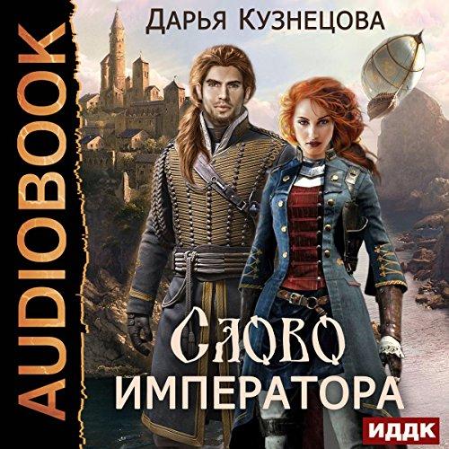 Word Emperor [Russian Edition] Titelbild