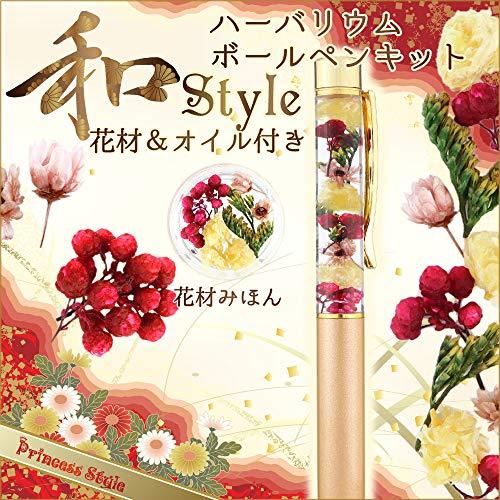 ハーバリウムボールペンキット 花材 替え芯付き 手作りキット 和style (ブラウンゴールド)