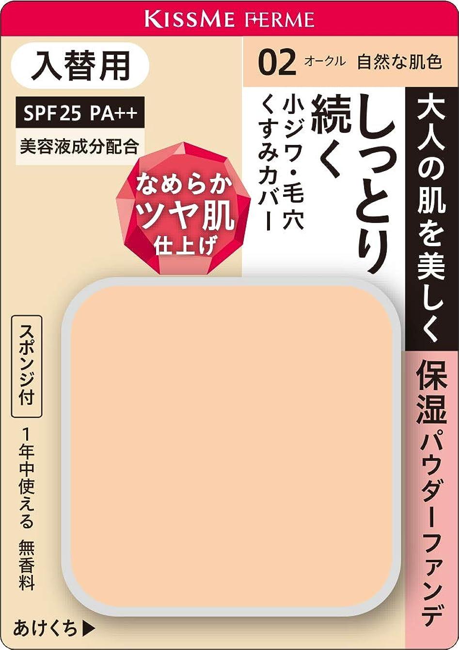 郵便局いつでも推定するフェルム しっとりツヤ肌パウダーファンデ 入替用 02 自然な肌色