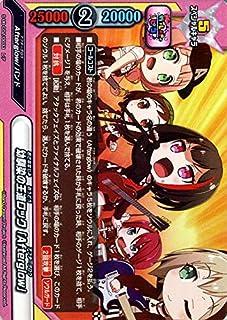 神バディファイト S-UB-C02 幼馴染の王道ロック「Afterglow」(ホロ仕様) BanG Dream! ガルパ☆ピコ アルティメットブースタークロス スペシャルキャラ