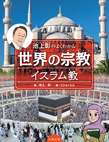 池上彰のよくわかる世界の宗教 イスラム教