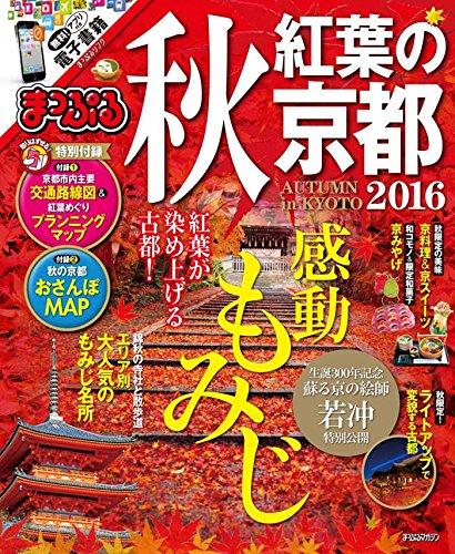 まっぷる 秋 紅葉の京都 2016 (まっぷるマガジン)