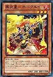 遊戯王 CBLZ-JP021-N 《英炎星-ホークエイ》 Normal
