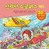 The Amazing School Bus Kids 27 (Korean Edition)