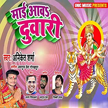 Mai Aawa Duwari