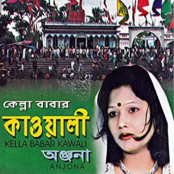 Kella Babar Kawali