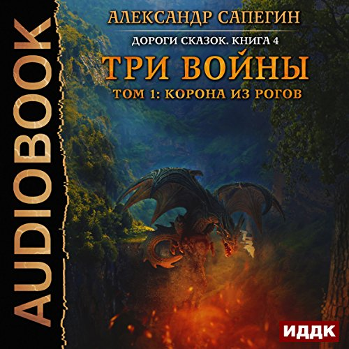 Roads of Fairy Tales IV. Three Wars. vol.1 [Russian Edition] audiobook cover art