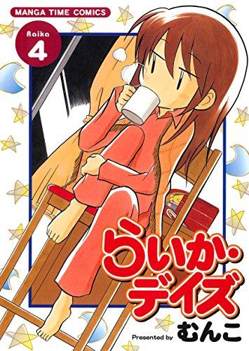 らいか・デイズ 4巻 (まんがタイムコミックス)