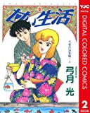 甘い生活 カラー版 弓香の決意編 2 (ヤングジャンプコミックスDIGITAL)