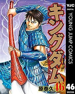[原泰久]のキングダム 46 (ヤングジャンプコミックスDIGITAL)