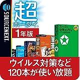 超ホーダイ(120本使い放題)|1年版| オンラインコード版