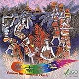 Yunnan Instrumental Music