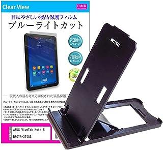 メディアカバーマーケット ASUS ASUS VivoTab Note 8 R80TA-3740S【8インチ(1280x800)】機種用 【折り畳み式スタンド 黒 と ブルーライトカット液晶保護フィルム のセット】 5段階角度調節