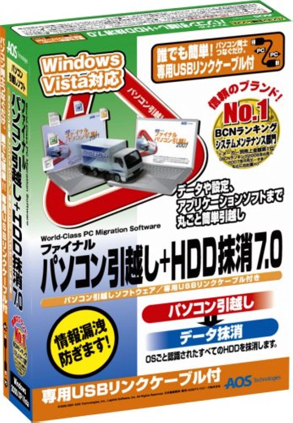 衝突コース電極調べるパソコン引越し+HDD抹消7.0 専用USBリンクケーブル付き (ファイナル)
