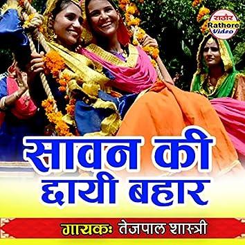 Sawan Ki Chayi Bhar (Hindi)