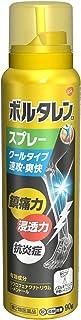 【第2類医薬品】ボルタレンEXスプレー 90g ※セルフメディケーション税制対象商品