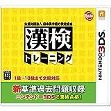 公益財団法人日本漢字能力検定協会 漢検トレーニング - 3DS