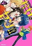 お女ヤン!! イケメン☆ヤンキー☆パラダイス(4) (魔法のiらんどコミックス)