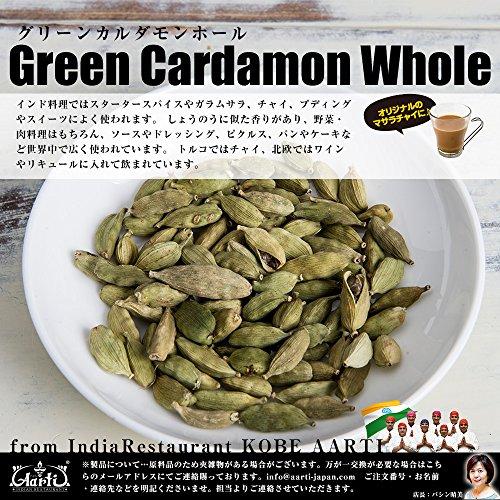 『神戸アールティー グリーンカルダモンホール 20g Green Cardamon Whole カルダモン 原型 スパイス ハーブ 香辛料 調味料 製菓材料 業務用』の2枚目の画像