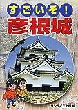 すごいぞ! 彦根城